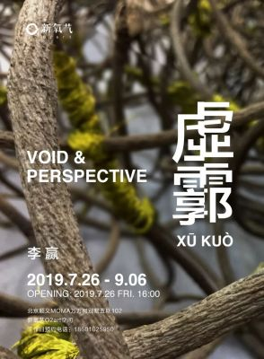 LI YING'S  SOLO EXHIBITION - VOLD&PERSPECTIVE (solo) @ARTLINKART, exhibition poster