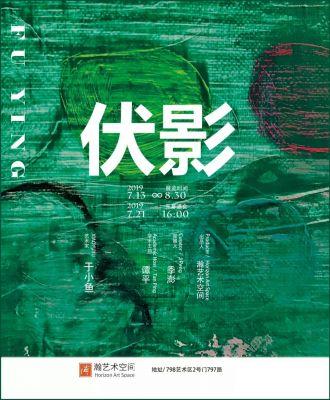 YU XIAOYU - FU YING (solo) @ARTLINKART, exhibition poster