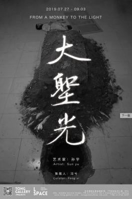 大圣光——孙宇个展 (个展) @ARTLINKART展览海报