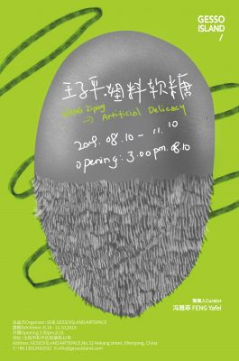 WANG ZIPING - ARTIFICAL DELICACY (solo) @ARTLINKART, exhibition poster