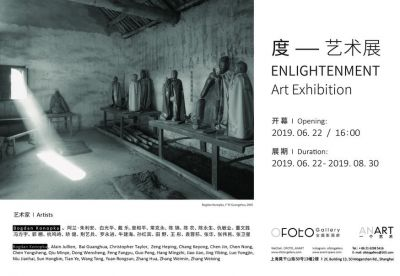 ENLIGHTENMENT - ART EXHIBITION (group) @ARTLINKART, exhibition poster