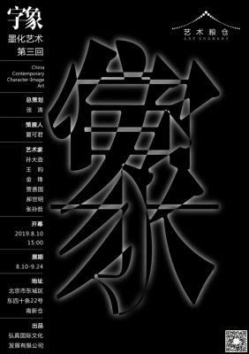 CHINA CONTEMPORARY CHARACTER-IMAGE ART (group) @ARTLINKART, exhibition poster