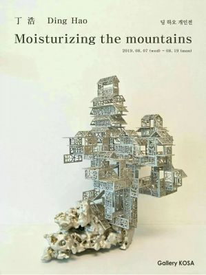 MOISTURIZING THE MOUNTAINS - DING HAO SOLO EXHIBITION (solo) @ARTLINKART, exhibition poster