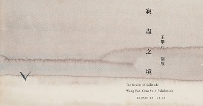 ABOUT THE REALM OF SOLITUDE - WANG PAN-YOUN SOLO EXHIBITION (solo) @ARTLINKART, exhibition poster