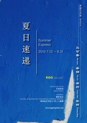 SUMMER EXPRESS (group) @ARTLINKART, exhibition poster