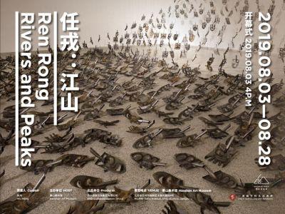 任戎——江山 (个展) @ARTLINKART展览海报