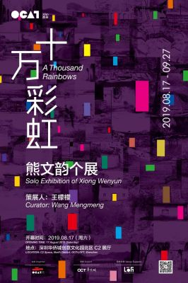 XIONG WENYUN - A THOUSAND RAINBOWS (solo) @ARTLINKART, exhibition poster