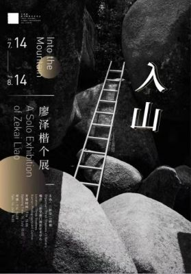 A SOLO EXHIBITION OF ZEKAI LIAO (solo) @ARTLINKART, exhibition poster
