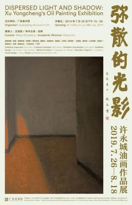 DISPERSED LIGHT AND SHADOW - XU YONGCHENG'S OIL PAINTING EXHIBITION (solo) @ARTLINKART, exhibition poster