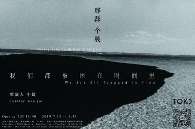 PHOTOGRAPHY EXHIBITION OF XING LEI - WE ARE ALL TRAPPED IN TIME (solo) @ARTLINKART, exhibition poster