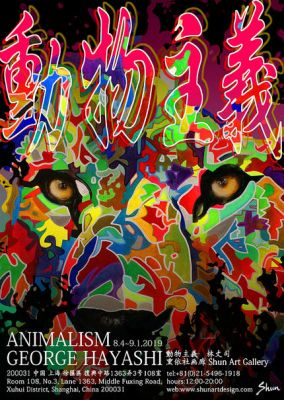 GEORGE HAYASHI - ANIMALISM (solo) @ARTLINKART, exhibition poster