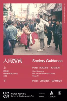 SOCIETY GUINDANCE PART Ⅰ (group) @ARTLINKART, exhibition poster