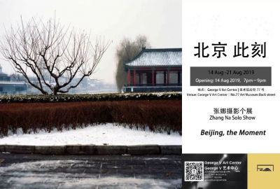 OPENING OF ZHANG NA'S SOLO EXHIBITION - BEIJING, THE MOMENT (solo) @ARTLINKART, exhibition poster