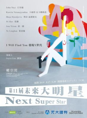 NEXT SUPER STAR - I WILL FIND YOU (group) @ARTLINKART, exhibition poster