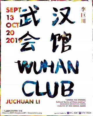 WU HAN CLUB - LI JUCHUAN (solo) @ARTLINKART, exhibition poster