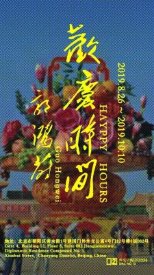 HAPPY HOURS -  GUO HONGWEI'S SOLO PROJECT (solo) @ARTLINKART, exhibition poster