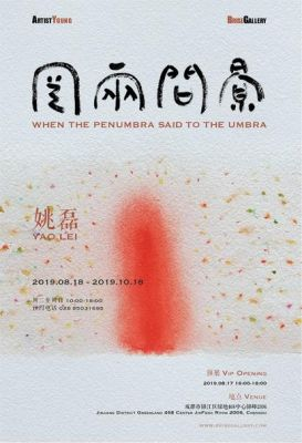WHEN THE PENUMBRA SAID TO THE UMBRA - YAO LEI (solo) @ARTLINKART, exhibition poster
