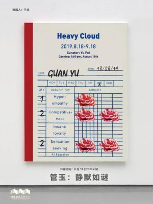 GUAN YU - HEAVY CLOUD (solo) @ARTLINKART, exhibition poster