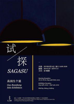 GAO RUNSHENG SOLO EXHIBITION - SAGASU (solo) @ARTLINKART, exhibition poster