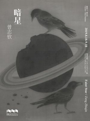 FAINT STAR ZENG ZHIQIN (solo) @ARTLINKART, exhibition poster