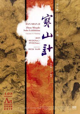 HAN SHAN JI - ZHOU MINGDE SOLO EXHIBITION (solo) @ARTLINKART, exhibition poster