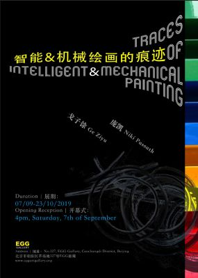 TRACES OF INTELLIGENT & MECHANICAL PAINTING (group) @ARTLINKART, exhibition poster