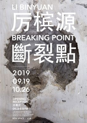 BREAKING POINT - LI BINYUAN (solo) @ARTLINKART, exhibition poster