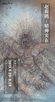 PSYCHICALREALITY - ZHAO YINOU SOLO EXHIBITION (solo) @ARTLINKART, exhibition poster
