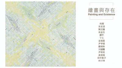 绘画与存在——中⽇韩抽象艺术巡迴展 (群展) @ARTLINKART展览海报