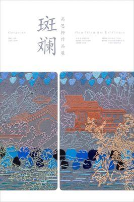 斑斓——高思桦作品展 (个展) @ARTLINKART展览海报