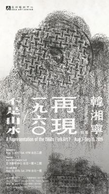HAN HSIANG-NING SOLO EXHIBITION - A REPRESENTATION OF THE 1960S / INK ART? (solo) @ARTLINKART, exhibition poster