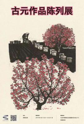 古元作品陈列展 (个展) @ARTLINKART展览海报