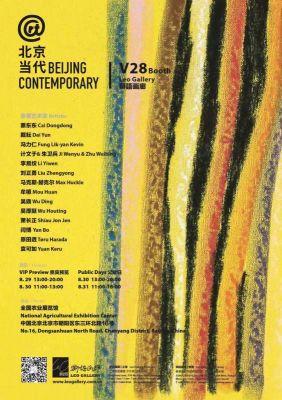 LEO GALLERY@BEIJING CONTEMPORARY 2019(VALUE) (art fair) @ARTLINKART, exhibition poster