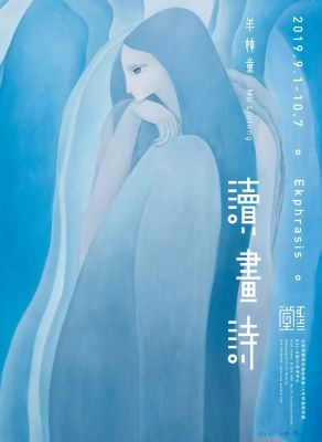 读画诗——牟林童个展 (个展) @ARTLINKART展览海报