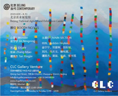CLC GALLERY VENTURE@BEIJING CONTEMPORARY 2019(VALUE) (art fair) @ARTLINKART, exhibition poster