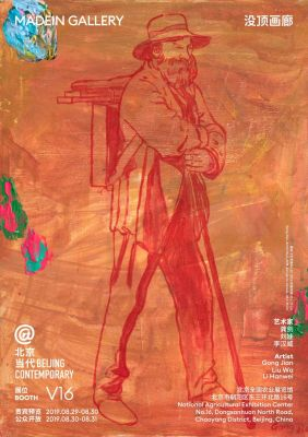 MADEIN GALLERY@BEIJING CONTEMPORARY 2019(VALUE) (art fair) @ARTLINKART, exhibition poster