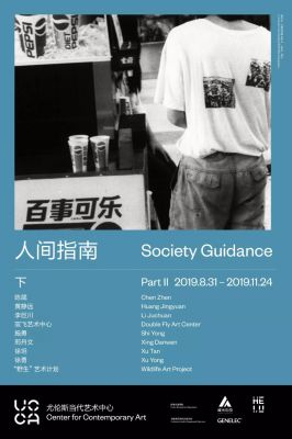 SOCIETY GUINDANCE PART II (group) @ARTLINKART, exhibition poster
