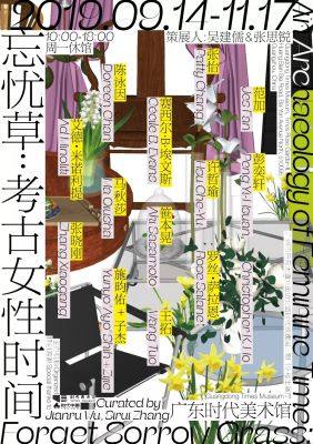 忘忧草——考古女性时间 (群展) @ARTLINKART展览海报