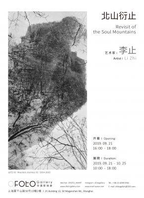 REVISIT OF THE SOUL MOUNTAINS - LI ZHI (solo) @ARTLINKART, exhibition poster