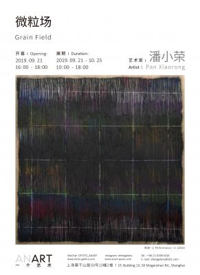 PAN XIAORONG - GRAIN FIELD (solo) @ARTLINKART, exhibition poster