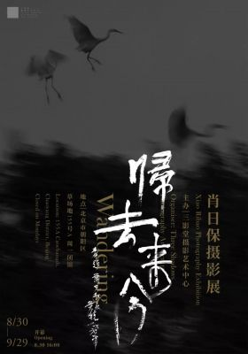 WANDERING - XIAO RIBAO PHOTOGRAPHY EXHIBITION (solo) @ARTLINKART, exhibition poster