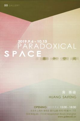 PARADOXICAL SPACE - HUANG SAIFENG (solo) @ARTLINKART, exhibition poster