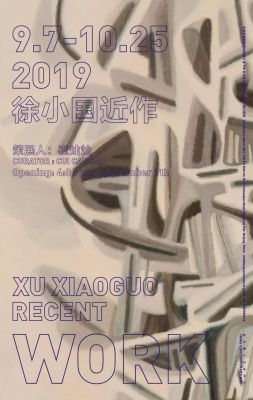 XU XIAOGUO RECENT WORK (solo) @ARTLINKART, exhibition poster