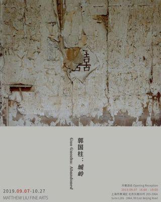 GUO GUOZHU - ABANDONED (solo) @ARTLINKART, exhibition poster
