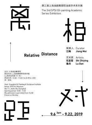 相对距离——石至莹、鲁丹双个展 (群展) @ARTLINKART展览海报