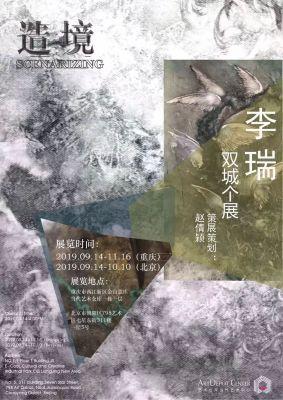造境——李瑞双城个展 (个展) @ARTLINKART展览海报