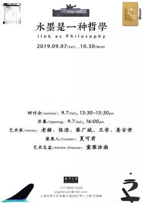 IINK AS PHILOSOPHY (solo) @ARTLINKART, exhibition poster
