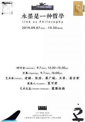 IINK AS PHILOSOPHY (solo) @ARTLINKART, exhibition poster