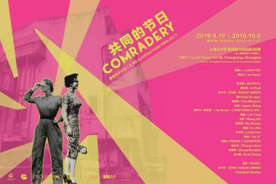 COMRADERY (group) @ARTLINKART, exhibition poster