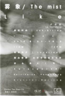 HAHNEMüHLE X LU YAN PENG - THE MIST LIKE (solo) @ARTLINKART, exhibition poster
